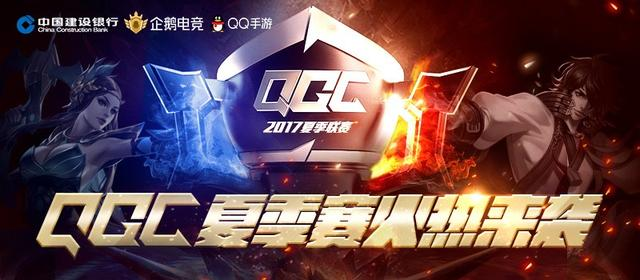 QGC夏季赛江湖电竞月赛夺魁 再次冲击CFPL-M