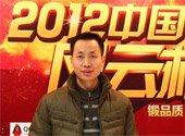 游戏谷CEO 张福茂