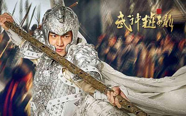《武神物赵儿子龙》电视剧海报