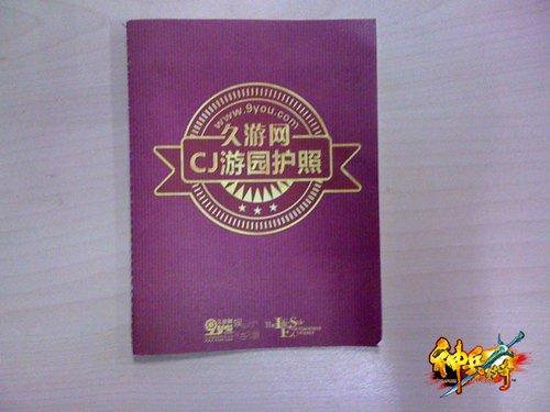 """《神兵传奇》CJ""""游园护照""""盖章攻略"""