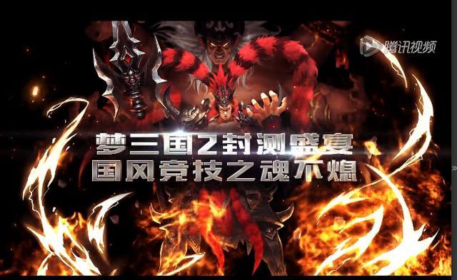 《梦三国2》12月30号封测开启