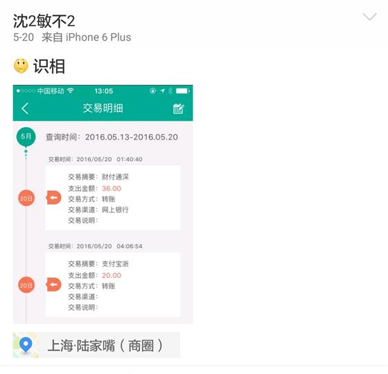 """PDD老婆微博被曝光 """"壕""""无人性的小夫妻生活"""