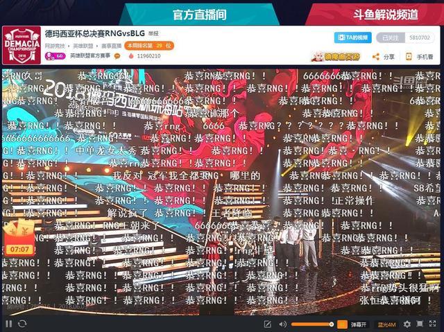 德玛西亚杯珠海站决赛落幕 斗鱼推动顶级赛事传播