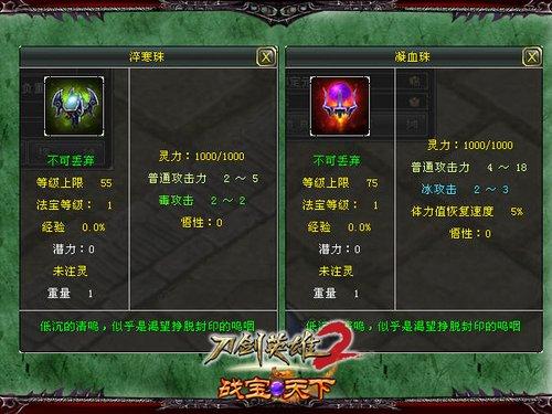 《刀剑英雄2》2010新版法宝全揭秘