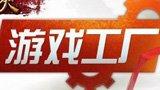 新模式网游《三国游侠》完全解读