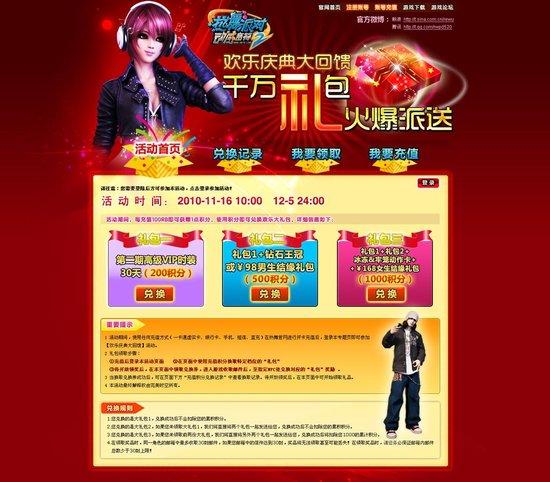 《热舞派对Ⅱ》欢乐庆典大回馈