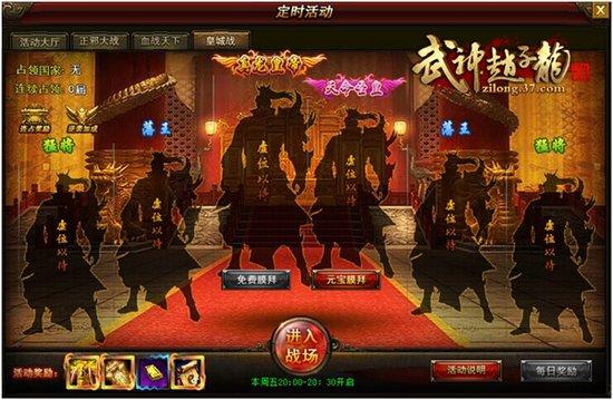 37《武神赵子龙》皇城争夺战揭秘