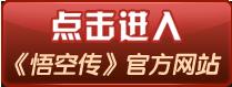《悟空传》官方网站