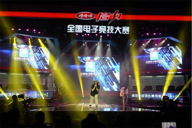 娃哈哈启力全国电子竞技大赛总决赛8日隆重开幕
