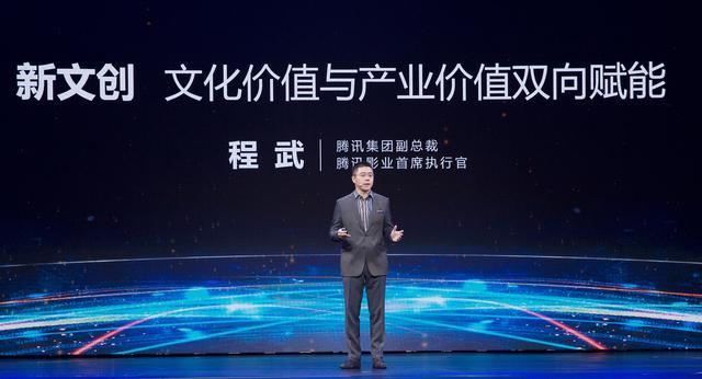 """腾讯程武:从""""泛娱乐""""到""""新文创""""的五个关键点"""