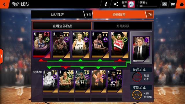 《NBA LIVE》手游明日删档测试开启 美女秒变登哥
