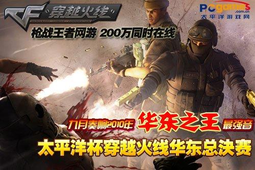 百家媒体齐贺 《穿越火线》成就FPS王者