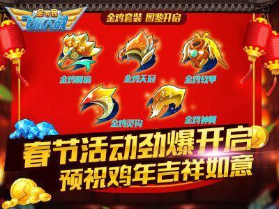 《全民飞机大战》金鸡套震撼上线  天火庇佑2017新征程!