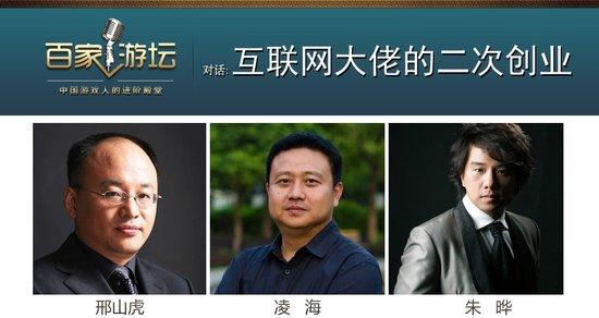 《百家游坛》本月26日举办互联网二次创业沙龙