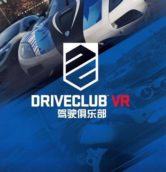 《驾驶俱乐部VR》