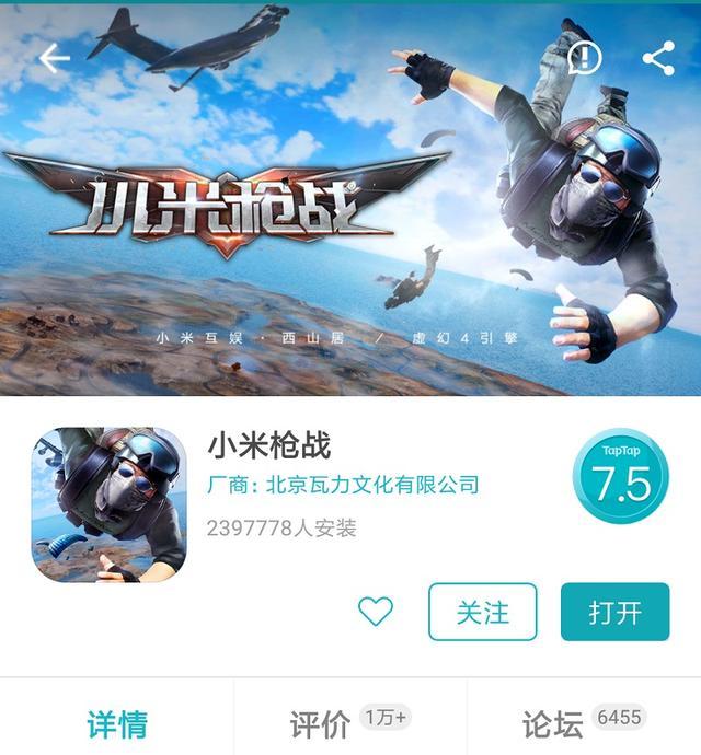 1天问鼎App Store第1枪战手游 《小米枪战》i