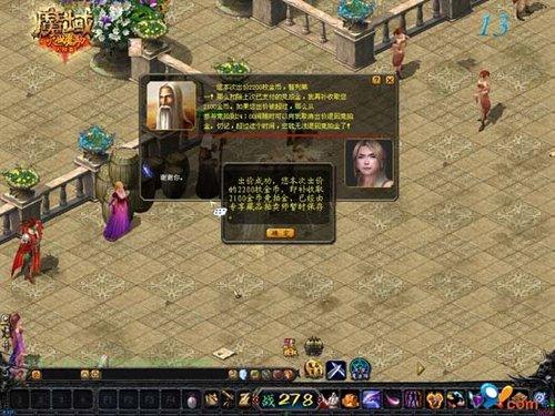《魔域》合纵连横新任务开创新玩法