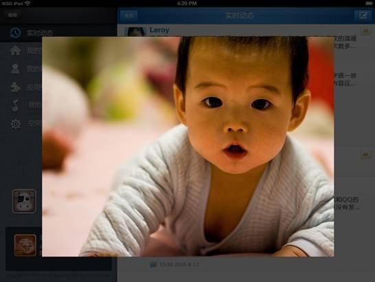 享受你的HD空间:iPad版QQ空间上线