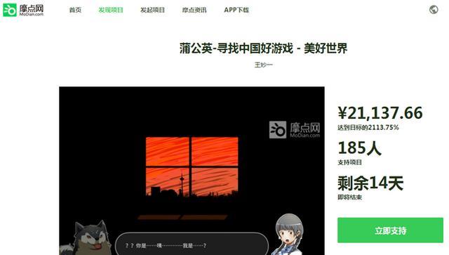 清华学霸的独立游戏梦 《美好世界》火爆众筹中