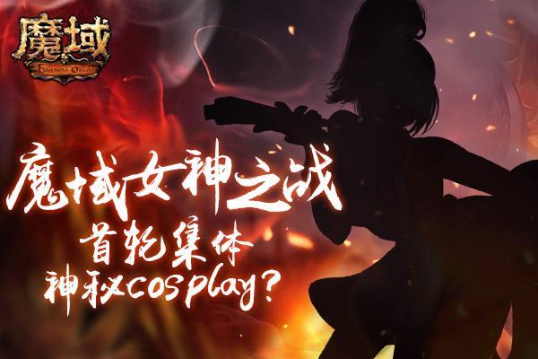 魔域竞技女神cos直播 竞技场新版本原来要这样玩