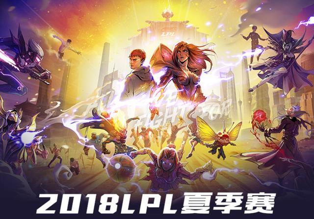 2018 lpl夏季赛直播_2018英雄联盟lpl夏季赛直播