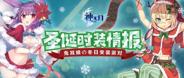 兔耳娘の冬日变装派对 《神无月》圣诞时装最新情报