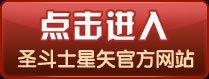 《圣斗士星矢》官方网站