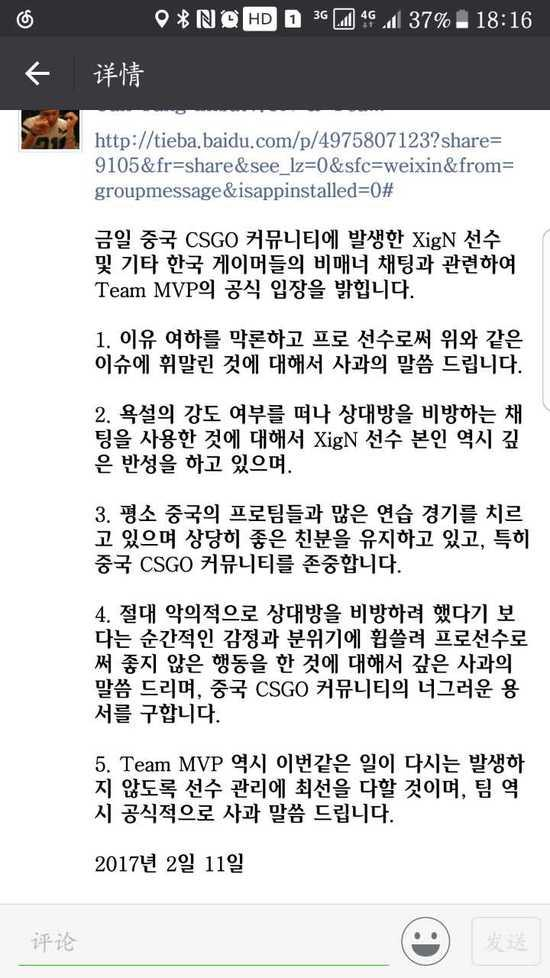 辱华事件后续 韩国CS:GO选手就不恰当言论公开道歉