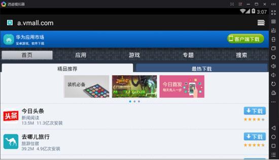 华为钱包电脑版下载v8.1.3.301正式版