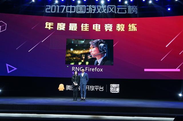 2017中国游戏风云榜:年度最佳电竞教练公布