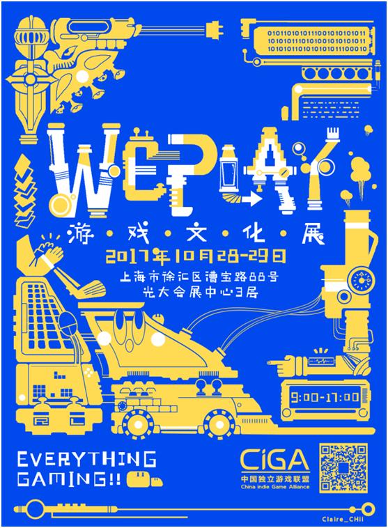 2017WePlay即将在上海开启五十岚孝司等大咖亲临