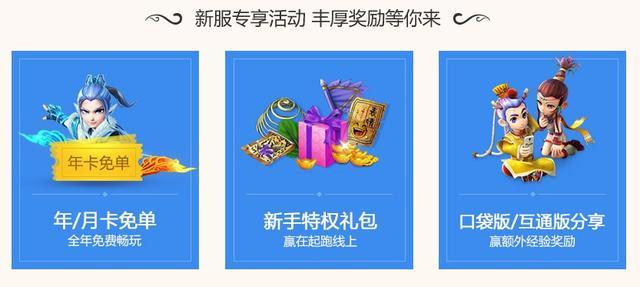 """《梦幻西游》电脑版1新服""""海阔天空""""10.12开启"""