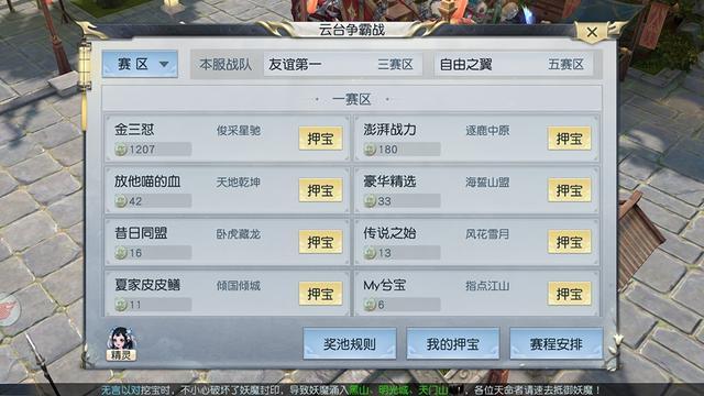 云台争霸即将打响 镇魔曲手游跨服预赛4月23日开启