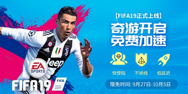奇游FIFA19加速器国庆7天免费加速 助夺大力神杯