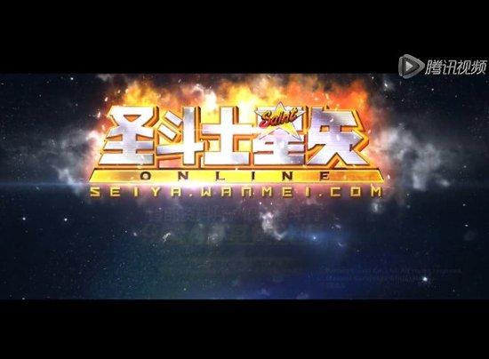 《圣斗士星矢》9月16日公测CG
