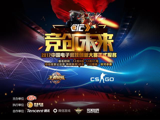 竞创未来 CIE中国电子竞技创新大赛正式开启