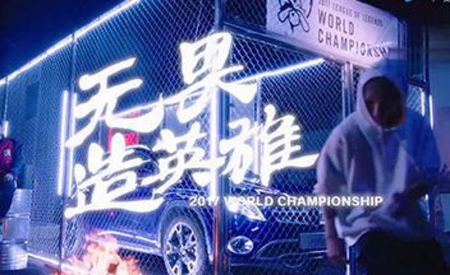"""""""音""""雄登场全球总决赛,节奏燃动最强战场--2017英雄联盟全球总决赛首张中文歌曲合辑即将上线"""