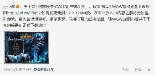 巫妖王升级补丁泄漏 开服时间或推至8月31日