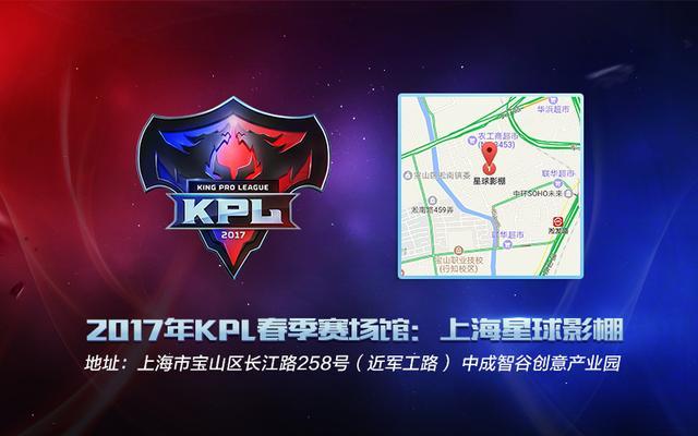 王者荣耀:2017年KPL职业联赛落地上海星球影棚