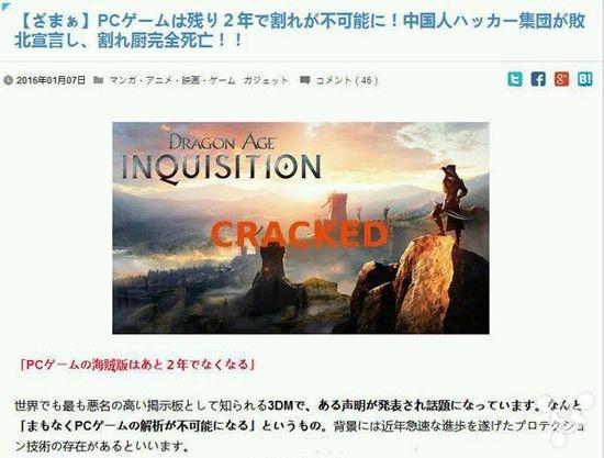 外媒:中国盗版业集体失败 PC盗版游戏将灭亡