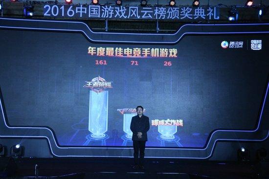中国游戏风云榜:王者荣耀获年度最佳电竞手游