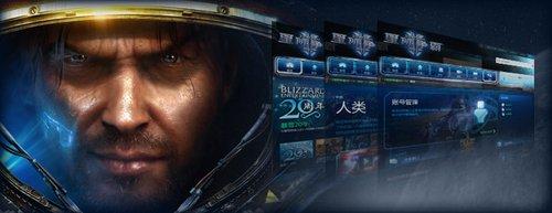 《星际争霸II》新版中文官网正式上线