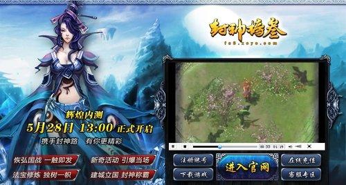 《封神榜3》28日技术内测 官网上线