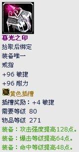 3.3.5晶红圣殿测试即将结束 掉落中文翻译放出
