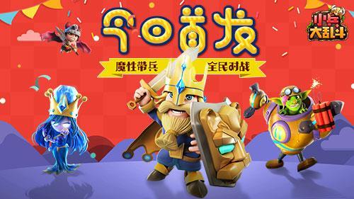 《小兵大乱斗》全平台今日首发:魔性带兵 全民对战