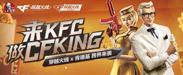 《穿越火线》×《肯德基》暑期狂欢计划:当超会炸鸡的品牌碰上超会射击的品牌!
