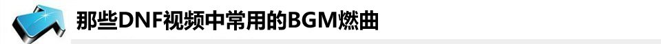 经典BGM