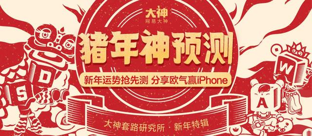 猪年运势神预测 上网易大神赢iPhone XS Max等奖励