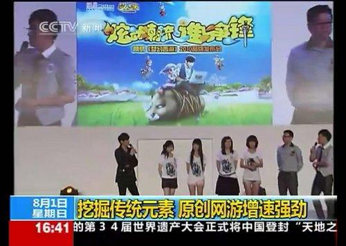 大小杰伦联手打造《梦幻西游》宣传片