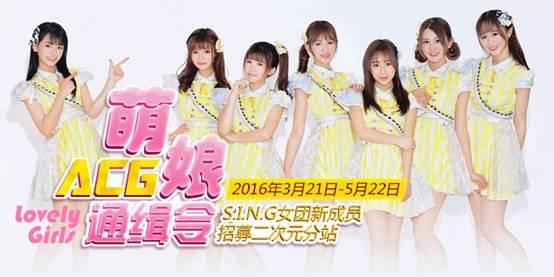 SING女团萤火虫动漫展将曝新舞蹈 新成员招募
